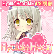 ��Flyable Heart �����桪��